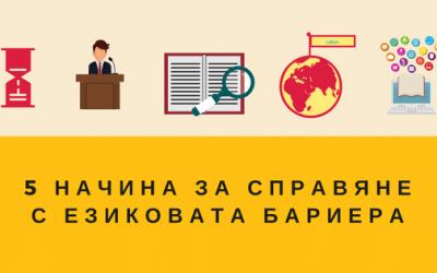 5 начина за справяне с езиковата бариера